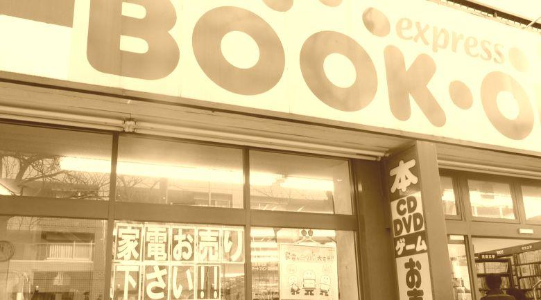 ブックオフのバイトの実態 全国400店舗以上を訪れた経験者が語る