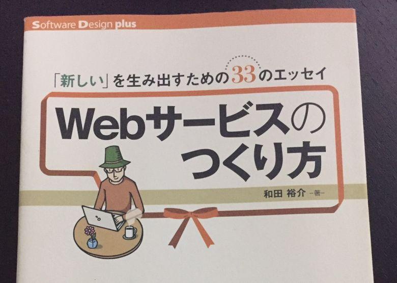 書評 WEBサービスの歩き方「新しい」を生み出すための33のエッセイ